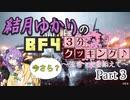 【BF4】結月ゆかりのBF4今更3分クッキング . Part3【VOICELOID実況】