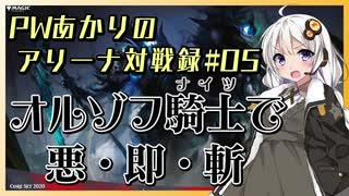PWあかりのアリーナ対戦録#05【MTGA】