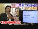 【政治解説】高井たかしの小学生でもわかる政治講座「消費税編第3回」