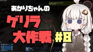 【Empyrion】あかりちゃんのゲリラ大作戦 ep8【機体クラフト惑星サバイバル】