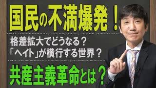 【教えて!ワタナベさん】日本も危ない?「革命」の原理~マルクスの「資本論」と共産主義・社会主義 [桜R1/10/19]