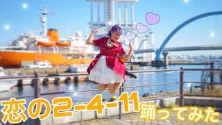 【アイドルになって】恋の2-4-11【踊って