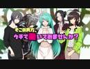 【実卓シノビガミ】忍猫の手も買いたい! その1(始)