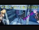 【Dead by Daylight】【DbD】マキさんのいじめられDbD part38【弦巻マキ】【結月ゆかり】