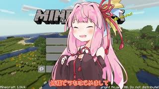 【Minecraft】クラフター茜ちゃん part1