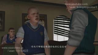 [TAS]Bully Part03[ツールアシストサクサ