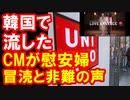 韓国で流したユニクロのCMが慰安婦冒涜と非難殺到..韓国国民の反応とは