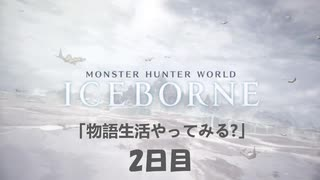 "【PS4】"" MHW:IB "" 物語生活やってみる? 2日目"