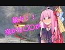 【WoT】お気楽新米車長 琴葉茜 の戦車奮闘記~葵を添えて~ Part4【VOICEROID実況】