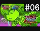 【実況】女子高生忍者が萌えを極めていく謎い格闘ゲーム #06【ファントムブレイカー:バトルグラウンド オーバードライブ】