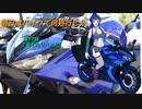【ゆっくり車載】YZF-R25ツーリング日誌 第17話「富士山リベンジ」