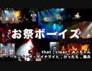【作業用BGM】お祭ボーイズ【clear / けったろ / 鋼兵 / that...