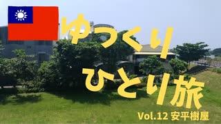 【ゆっくり】ひとり旅台湾『台北・高雄_R0108』Vol.12