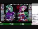 2019-09-22 中野TRF サイキックフォース2012 無差別大会「第四次中野超能力大戦」