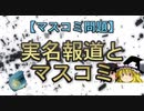 【マスコミ問題】実名報道とマスコミ