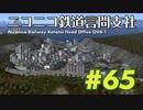 【A列車で行こう9 Ver5.0】ニコニコ鉄道言問支社 OVA-1【紲星あかり実況プレイ】