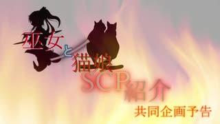 巫女と猫娘のSCP紹介 番外編 共同企画告知