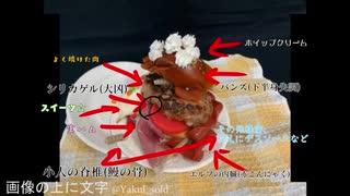 料理人失格!5000円、予算最大のチーム御伽原江良、花畑 #にじさんじ料理対決