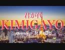 君が代(KIMIGAYO)/Overslept Feat.レド