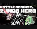 【歌うVOICEROID】ずん子ちゃん達のBattle Against a true hero【東北ずん子】