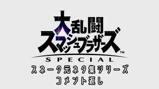 【スマブラSP】スネーク元ネタ集シリーズコメント返し動画