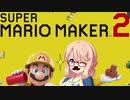 【スーパーマリオメーカー2】17歳のお姉さん(ファミコン世代)の実況プレイ #2【桜乃そら実況プレイ】