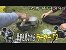 【バイク】RIDE.9 絶景ツーリング・阿蘇の雲海を見に行ったはずだった 大野城RIDING 【モトブログ】
