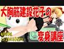 【仮面ライダーゼロワン】大胸筋建設花子の変身講座【弦巻マキ】