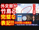 韓国外交部が作成したスマフォアプリの地図に「竹島」と完璧な表記を行ってしまった!!..それを知った韓国国民の反応とは