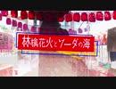 【合唱】林檎花火とソーダの海 赤ティン/Sou/そらる/うらたぬき