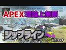 APEX、理論上無限ジップラインの設置方法