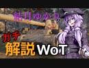 結月ゆかりのガチ解説WoT Part12【Skorpion G】