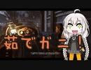 【Dishonored2】 サーコノス食い倒れツアー part17 【紲星あかり実況プレイ】