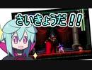 【悪魔城ドラキュラX 月下の夜想曲】『 悪魔城 の Castlevania』②