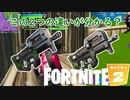 【Fortnite】ほぼ同じ性能、見た目なのに別の名前で出された...