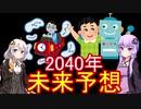 【VOICEROID解説】2040年の未来予想