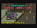 【FF5】王道を往く極限低レベル縛り part16