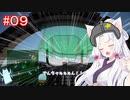 ACECOMBAT7 イタコ姉さまはお空に出稼ぎに行った#09