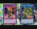 【遊戯王ADS】超魔導竜騎士-ドラグーン・オブ・レッドアイズ【捕食植物ヴェルテ・アナコンダ】