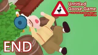 【楽しく実況!】~暴れん坊ガチョウ リターンズ~ Untitled Goose Game【END】