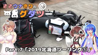 【ボイチェビ車載】ささウナきりのグダツー Part.7「2019北海道ツーリング①」