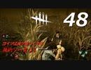 【実況プレイ】#48 Dead by Daylight 【俺的シーズン3】
