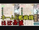 【艦これ】新米提督が大弾宴で初甲勲章に挑みます。#11【E-3第二ゲージ】