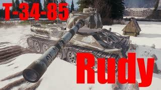 【WoT:T-34-85 Rudy】ゆっくり実況でおくる戦車戦Part623 byアラモンド