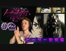 【海外の反応 アニメ】 ノー・ガンズ・ライフ 2話 No Guns Life ep 2 アニメリアクション