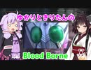 【Bloodborne】宇宙は空に、きりたんは東北に、ゆかりはご飯に◆21