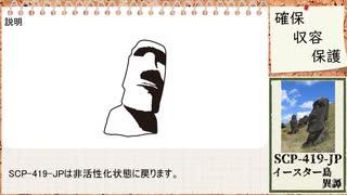 【ゆっくりSCP】SCP-419-JP - イースター島異譚