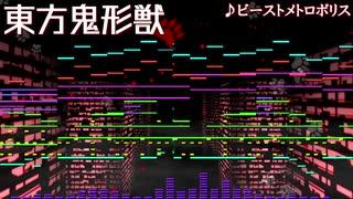 【東方】ビーストメトロポリスをアレンジしてみた【Domino】