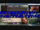 【三国志4】武安国の野望part6 暴君にバーストストリームしてみた  ゆっくり字幕実況