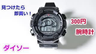 【100均 最強腕時計】バカ売れ中の超人気アイテム!ダイソーの300円腕時計 ブループラネットG